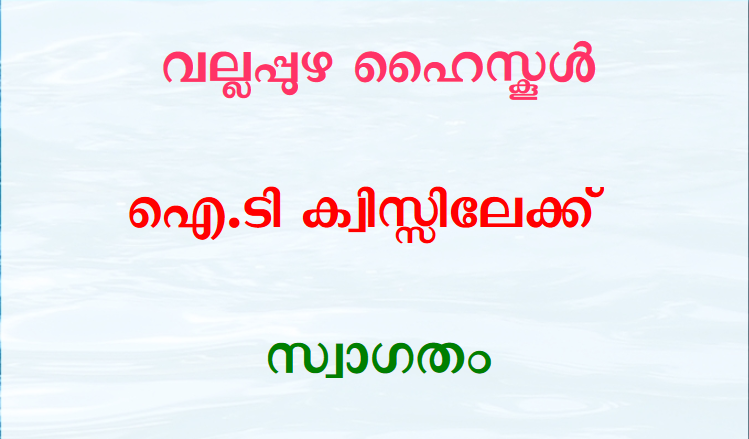 Download Sub District Level Malayalam IT Quiz ppt 2017 - IT QUIZ